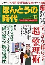 PHP ほんとうの時代 2009年 12月号 [雑誌]
