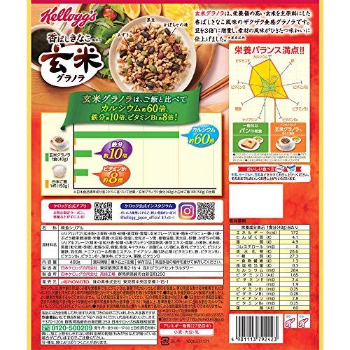 日本ケロッグ『香ばしきなこ風味の玄米グラノラ』