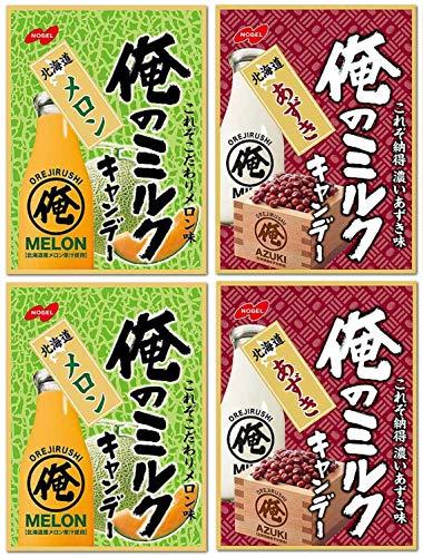 ノーベル製菓 俺のミルク キャンディ アソートセット(【4】2種セットC:北海道メロン・北海道あずき)2種各2袋計4袋セット