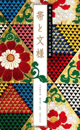 帯と文様 ―織り帯に見る日本の文様図鑑