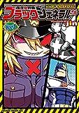 残念女幹部ブラックジェネラルさん(1)【電子特別版】 (ドラゴンコミックスエイジ)