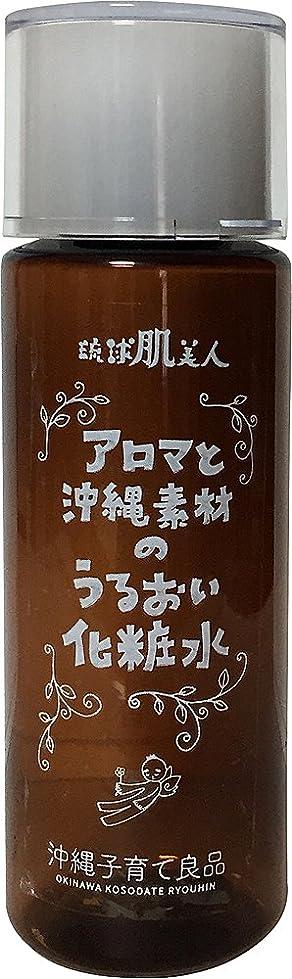 無効にする結婚式オート沖縄子育て良品 アロマと沖縄素材のうるおい化粧水 120ml