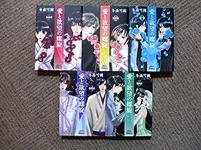 愛と欲望の螺旋 コミック 1-5巻セット (双葉文庫)