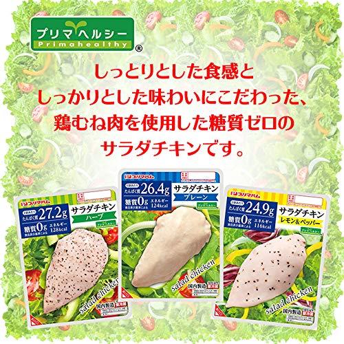 サラダチキンまとめ買いサラダチキンプリマヘルシー糖質ゼロレモン&ペッパー10パック