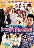 サンドウィッチマンのご当地アイドル発掘団 VOL.3 浜松編[DVD]
