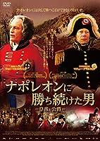 ナポレオンに勝ち続けた男-皇帝と公爵- [DVD]