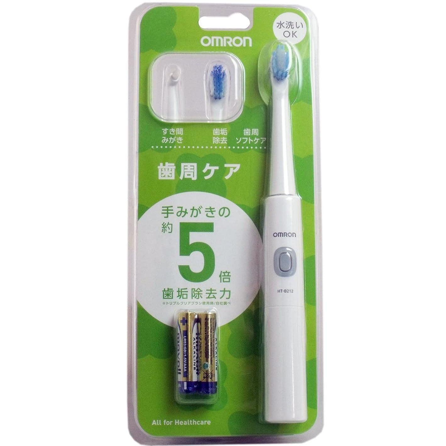 フリル発見出口オムロンヘルスケア 音波式電動歯ブラシ HT-B212