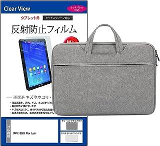 メディアカバーマーケット ONYX BOOX Max Lumi 13.3インチ タブレット PCバッグ ケース グレー と 反射防止 フィルム のセット