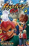 イナズマイレブン GO(2) (てんとう虫コミックス)