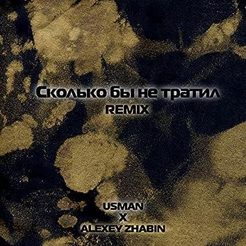 Сколько бы не тратил (Remix)