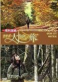 有村架純 カナダ大自然の旅[DVD]