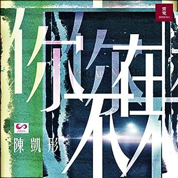 Ni Bu Zai (Yin Le Yong Xu Zuo Pin)