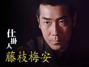 仕掛人 藤枝梅安(主演:岸谷五朗)