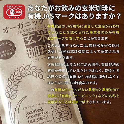 玄米珈琲(玄米コーヒー)鹿児島県産無農薬・有機JAS栽培オーガニック玄米100%使用100g
