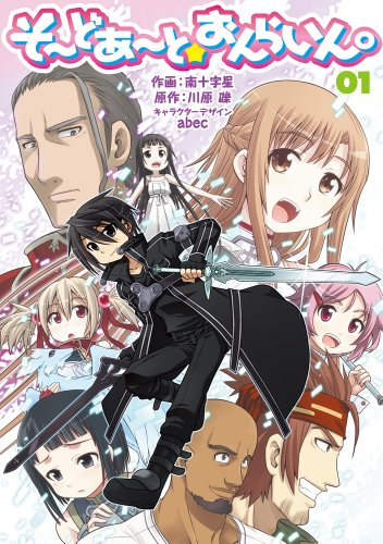 Sōdo Āto Onrain / Sword Art Online, Vol. 1