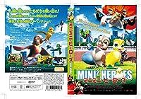 ミニミニ・ヒーローズ [DVD]