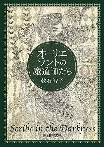 オーリエラントの魔道師たち (創元推理文庫)