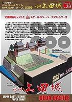 【ファセット】ペーパークラフト日本名城シリーズ1/300 上田城
