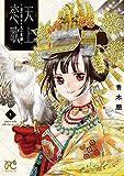 天上恋歌 ~金の皇女と火の薬師~ 1 (1) (ボニータコミックス)