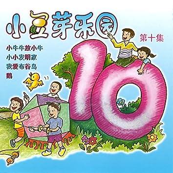 小豆芽樂園, Vol. 10