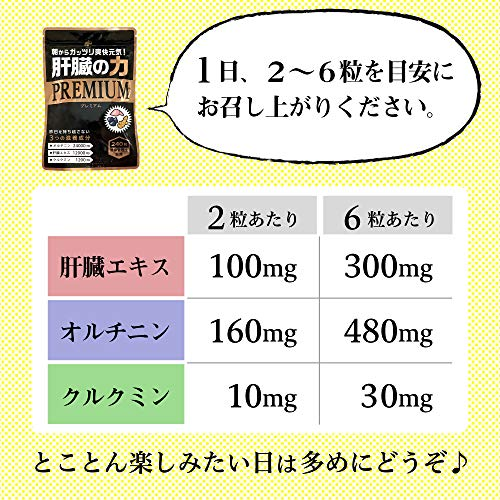 LOHAStyle肝臓の力Ⅲサプリメント(240粒約40日分)肝臓エキス[しじみ43000個分]