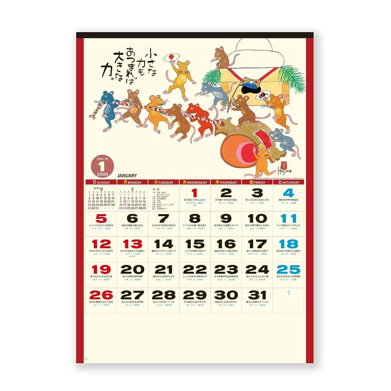 ほめる政策再撮り新日本カレンダー 2020年 カレンダー 壁掛け 子 夢 NK73