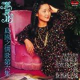 Xiao Cheng Gu Shi (Dian Ying 「 Xiao Cheng Gu Shi 」 Zhu Ti Qu)