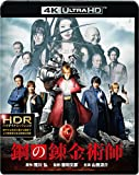 鋼の錬金術師<4K ULTRA HD&ブルーレイセット>[Ultra HD Blu-ray]