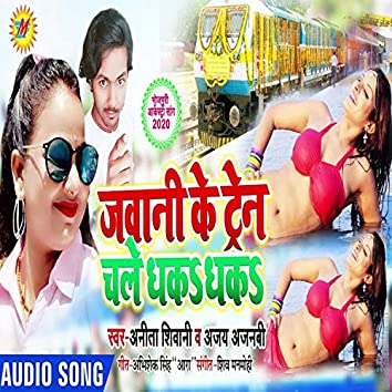 Jawani Ke Train Chale Dhak Dhak