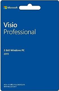 Microsoft Visio Professional 2019(最新 永続版)|カード版|Windows10|PC2台