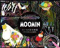 MOOMIN ムーミン谷の物語 トーベ・ヤンソンの世界 (大人のためのヒーリングスクラッチアート)