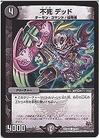 デュエルマスターズ 不死 デッド/第3章 禁断のドキンダムX(DMR19)/ シングルカード