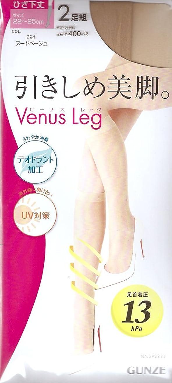 ショップ著作権生産性(グンゼ ビーナスレッグ)GUNZE Venus Leg 引きしめ美脚 着圧 ショート ストッキング 2足組 22-25cm