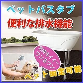 犬バスタブ/トリミング用品/トリミング バス/コンパクト/組み立て簡単 (ブルー)