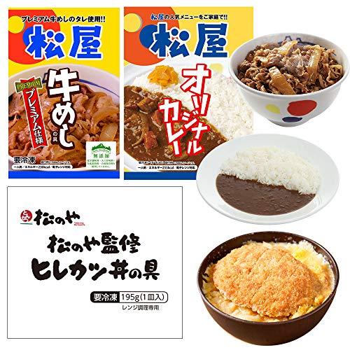 【松屋】松屋 プレミアム牛めしの具10個+オリジナルカレー10個+ひれかつ丼6個 牛丼【冷凍】