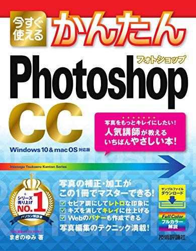 今すぐ使えるかんたん Photoshop CC (今すぐ使えるかんたんシリーズ)