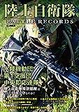 陸上自衛隊 BATTLE RECORDS (ホビージャパンMOOK)
