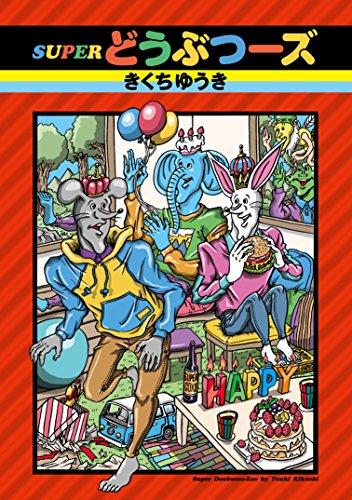 SUPERどうぶつーズ (リイドカフェコミックス)の詳細を見る