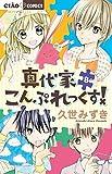 真代家こんぷれっくす! 8 ドラマCD+メモリアルブックつき限定特装版 (ちゃおフラワーコミックス)