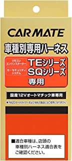 プロランキング三菱等のカーメイトエンジンスターター用オプションハーネスTE64購入