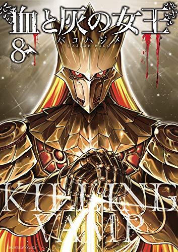 血と灰の女王 (8) (裏少年サンデーコミックス)