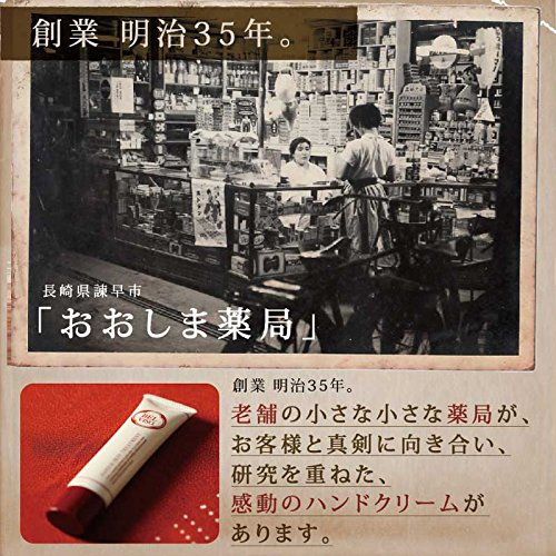 てんまん香粧薬房『ベルビーゾ日本食ハンドクリーム』