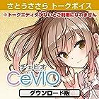 CeVIO さとうささら トークボイス  ダウンロード版