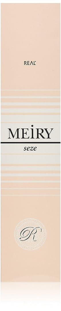 値第九所得メイリー セゼ(MEiRY seze) ヘアカラー 1剤 90g オリーブ