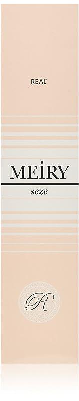 雑草洞察力落ち着かないメイリー セゼ(MEiRY seze) ヘアカラー 1剤 90g オリーブ