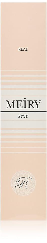 暗記する単独でシャッターメイリー セゼ(MEiRY seze) ヘアカラー 1剤 90g オリーブ