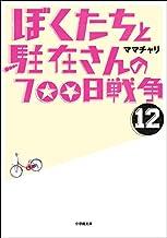 表紙: ぼくたちと駐在さんの700日戦争12 (小学館文庫)   ママチャリ