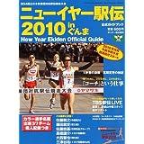 サンデー毎日増刊 ニューイヤー駅伝2010 2009年 12/26号 [雑誌]