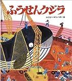 ふうせんクジラ (創作絵本シリーズ)