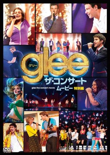 glee/グリー ザ・コンサート・ムービー (特別編) [DVD]